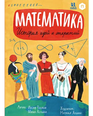 Mathematics: history of ideas