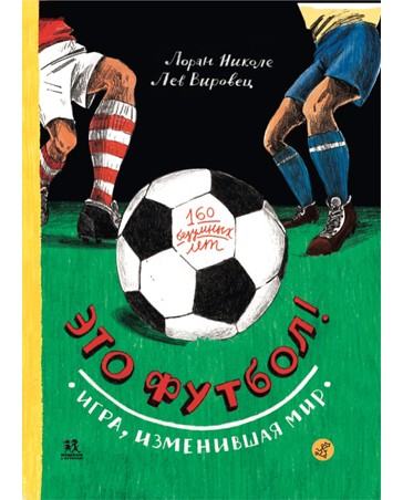 Football: the game that changed the world
