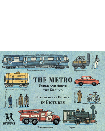 The merto. Under and above the ground.